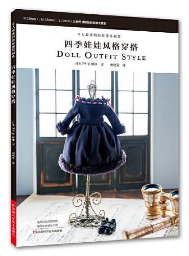 令人着迷的娃娃服饰制作:四季娃娃风格穿搭