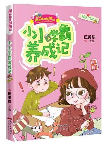 小小学霸养成记(阳光姐姐伍美珍主创 原创儿童文学 阅读与写作 少儿成长励志)