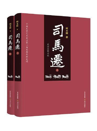 司马迁(全二册)