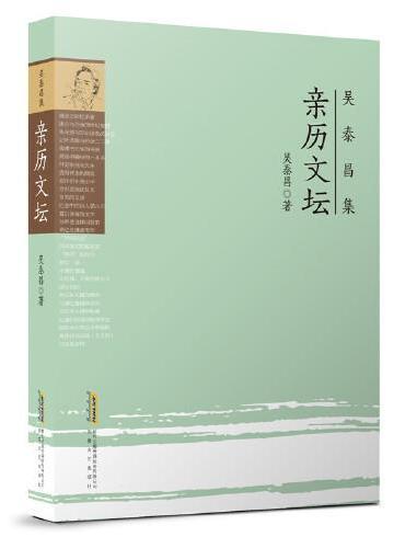 吴泰昌集:亲历文坛