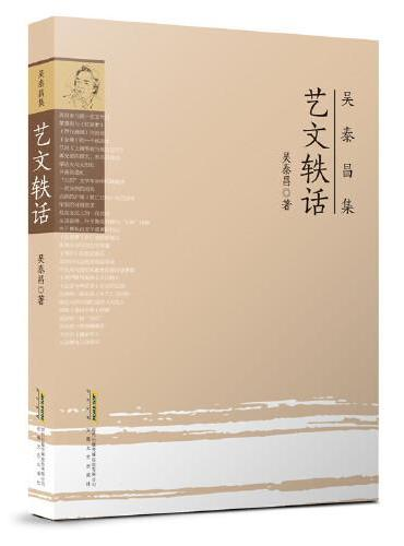 吴泰昌集:艺文轶话