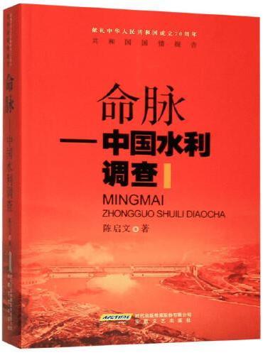 共和国国情报告:命脉——中国水利调查
