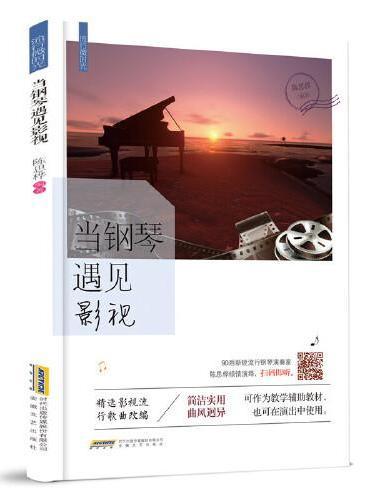 流行微时光:当钢琴遇见影视