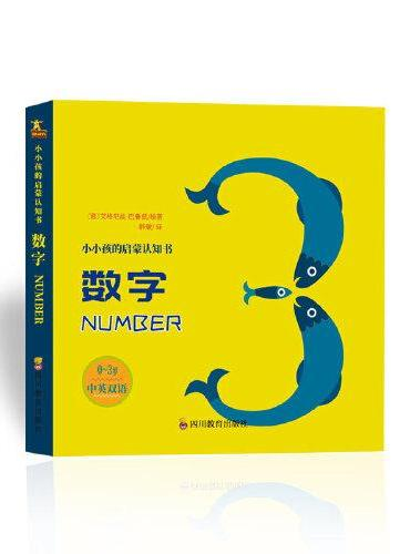 小小孩启蒙认知书:数字(0-2)