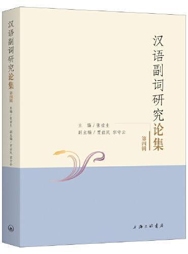 汉语副词研究论集(第四辑)