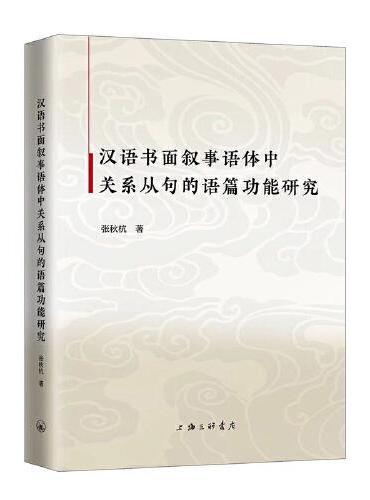 汉语书面叙事语体中关系从句的语篇功能研究