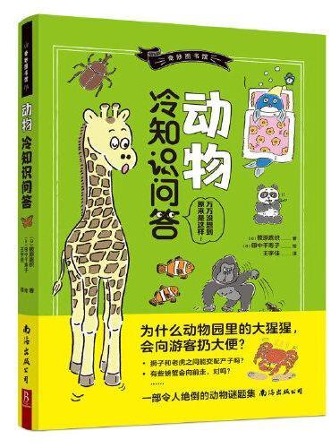 奇妙图书馆·动物冷知识问答