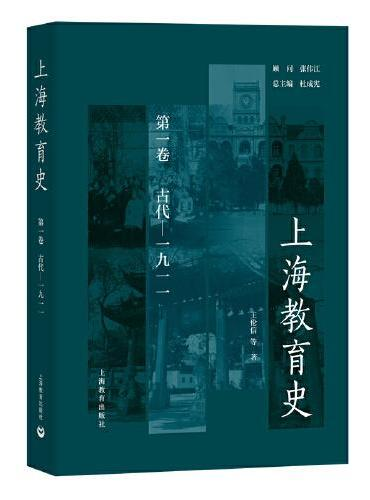 上海教育史 第一卷(古代—1911)(呈现了上海教育从古代、近代直至现当代的发展,展现了一部相对完整的上海教育历史)