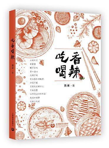 吃香喝辣(本书集合了作者关于甜酸苦辣咸、柴米酱醋油茶等生活味觉文化)