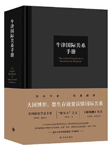 牛津国际关系手册