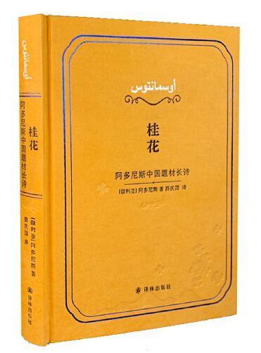 桂花(阿多尼斯中国题材长诗,献给中国的深情长诗)