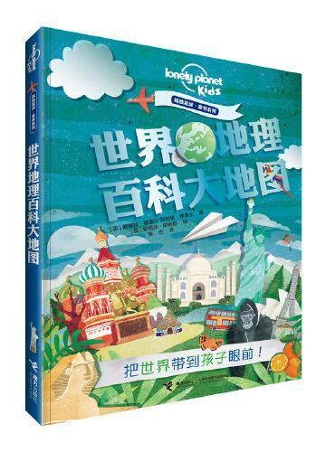 世界地理百科大地图(孤独星球童书系列)