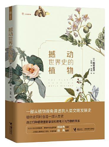 撼动世界史的植物:一部从植物视角讲述的人类文明发展史