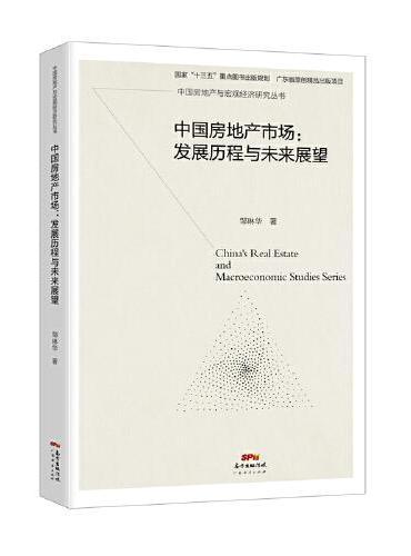 中国房地产市场:发展历程与未来展望