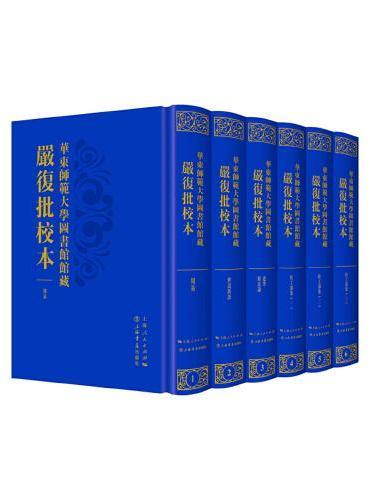 华东师范大学图书馆馆藏严复批校本(全57册)