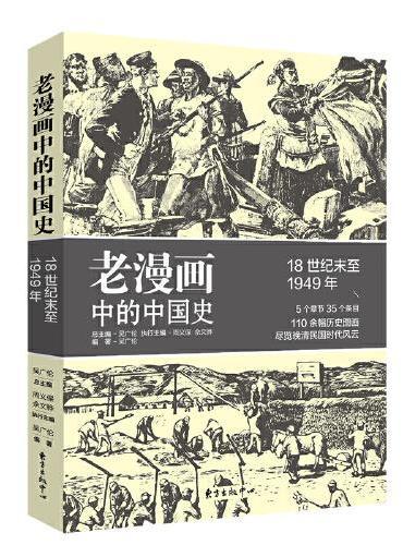 老漫画中的中国史