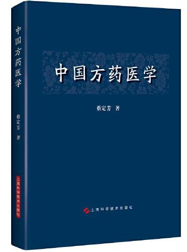 中国方药医学