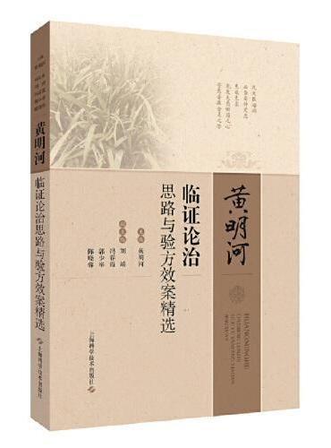 黄明河临证论治思路与验方效案精选