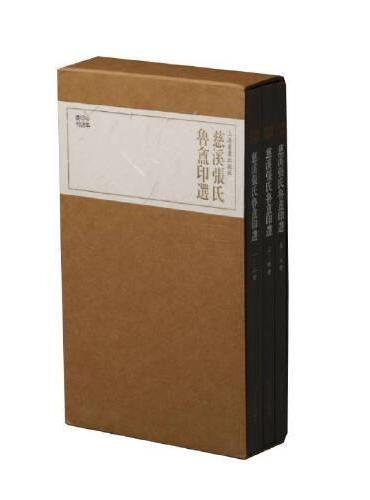 珍本印谱丛刊:慈溪张氏鲁盦印选(三册)