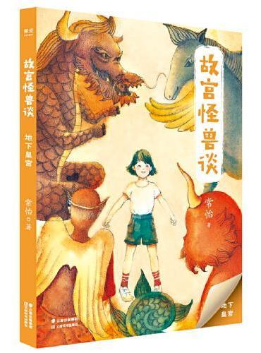 故宫怪兽谈:地下皇宫(升级版)(《故宫里的大怪兽》作者全新力作,中国孩子自己的哈利波特)