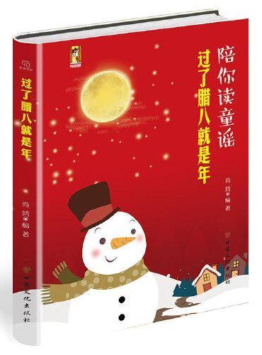过了腊八就是年·童谣、春节、传统节日绘本·陪你读童谣