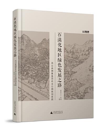 石漠化地区绿色发展之路:凤山县国家生态农业公园规划实践