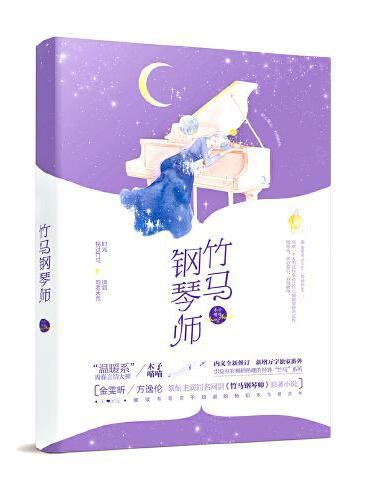竹马钢琴师1(典藏版)
