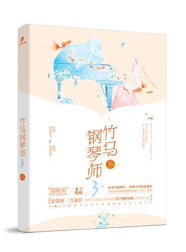 竹马钢琴师3(典藏版)