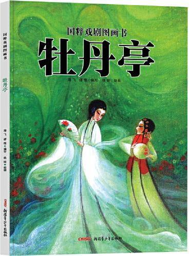 国粹戏剧图画书:牡丹亭
