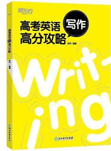 新东方 高考英语写作高分攻略