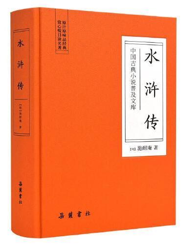 水浒传(古典 名著)