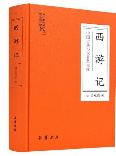 西游记(古典名著)