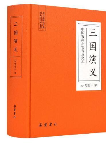 三国演义(古典名著)