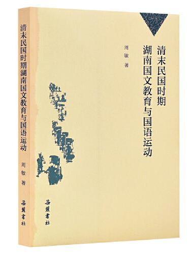清末民国时期湖南国文教育与国语运动