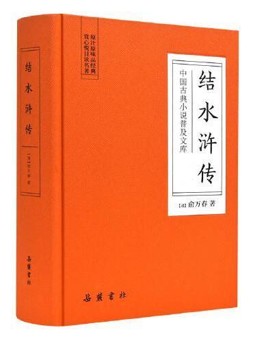 结水浒传(古典名著)
