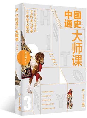 中国通史大师课.3