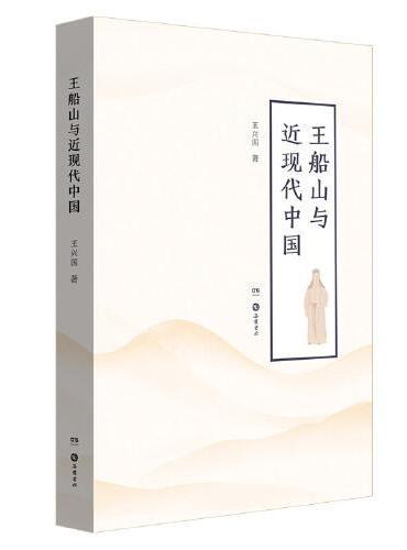 王船山与近现代中国
