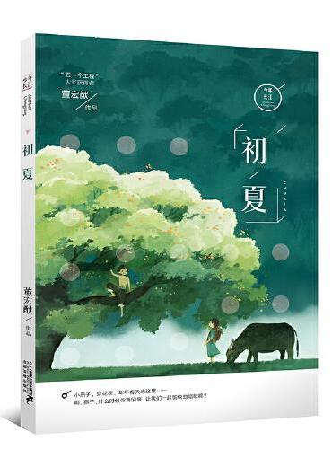 少年长江系列 初夏
