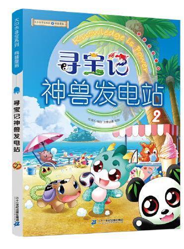 大中华寻宝系列 寻宝记 神兽发电站2