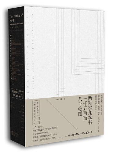 莱比锡的选择——世界最美的书2019-2004