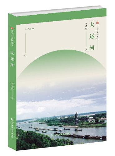符号江苏精选本-大运河