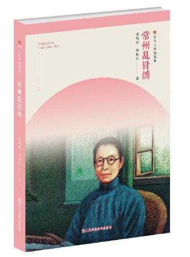 符号江苏精选本-常州乱针绣