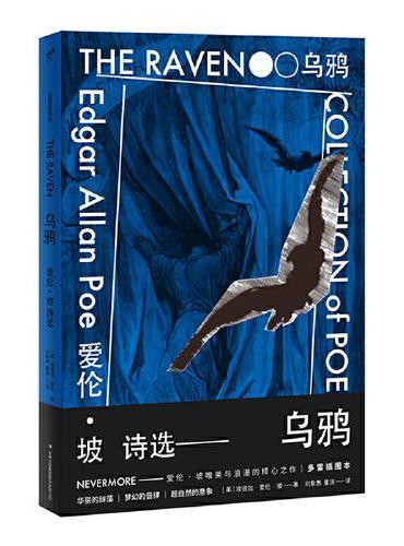 多雷插图本:乌鸦—爱伦·坡诗选