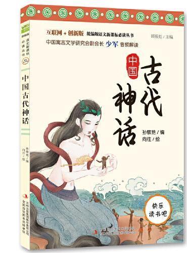 快乐读书吧小学四年级必读阅读:中国古代神话