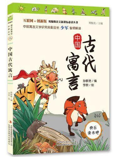 快乐读书吧小学三年级阅读:中国古代寓言