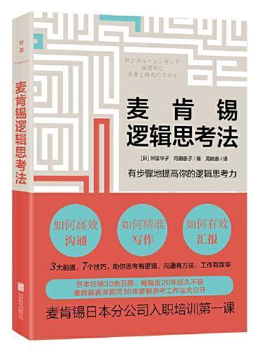 麦肯锡逻辑思考法:20年珍藏版(麦肯锡日本分公司入职培训第一课)