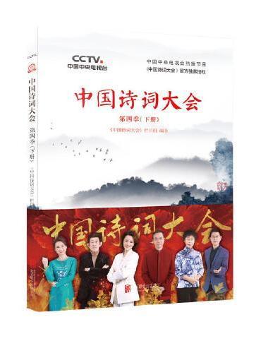 中国诗词大会:第四季(下册)