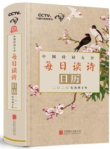 中国诗词大会每日读诗日历 : 二〇二〇农历庚子年