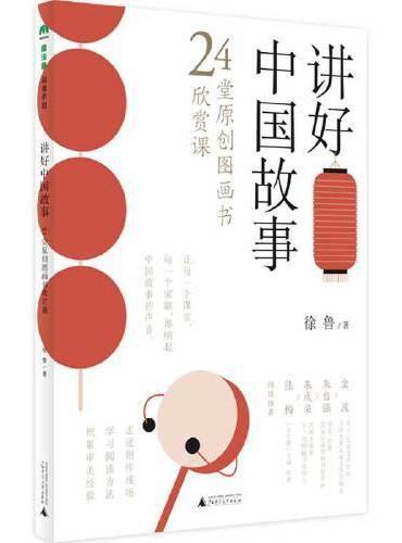 魔法象·阅读学园·讲好中国故事:24堂原创图画书欣赏课