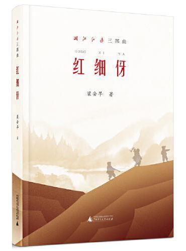 """""""湘江红遍""""三部曲·红细伢"""